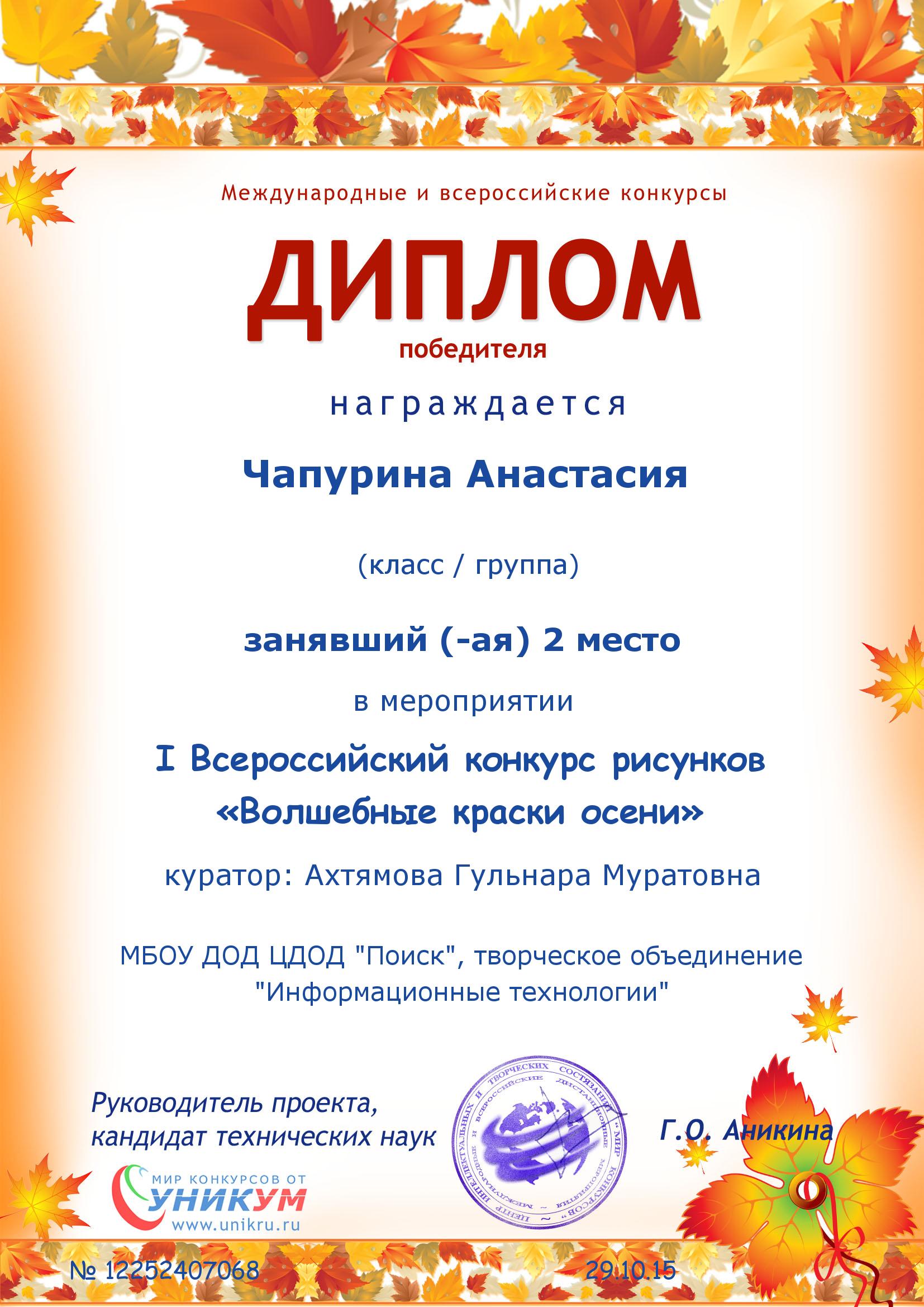 Всеросийский конкурс рисунка